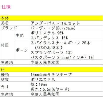 【究極版】バーヴォーグ(Burvogue)ショートラインアンダーバストコルセット20+4ボーンガーゼメッシュ