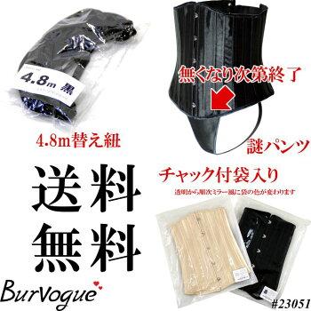 元鈴木さんのコルセットダイエットBurvogue23051同梱品