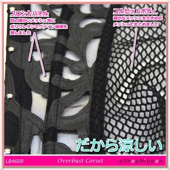【蒸れない】[LB4609]オーバーバストコルセット【メッシュ】12ボーン6段バスク9段編み上げプッシュアップトップラウンドボトム手洗いOK!