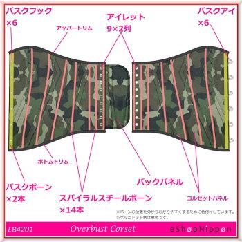 [LB4201]【肋骨引き締め】ワイルドだろ?オーバーバストコルセット【迷彩】14ボーン6段バスク9段編み上げラウンドトップラウンドボトム伸びない生地で矯正効果さらにアップ!