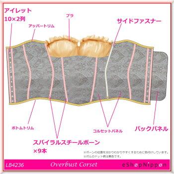 [LB4236]【バストに差がつく】チューブトップオーバーバストコルセットピンクゴールド9ボーンサイドファスナー10段編み上げブラトップラウンドボトム肋骨を締め上げるのに苦しくない
