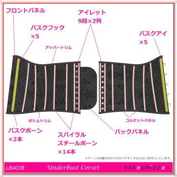 【肌着がはみ出さない】[LB4038]アンダーバストコルセット・シンチャー・ワスピー16ボーン5段バスク9段編み上げポインテッドトップラウンドボトム
