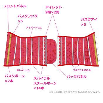 【肌着がはみ出さない】[LB4039]アンダーバストコルセット【レッド】シンチャー・ワスピー16ボーン5段バスク9段編み上げブロケードポインテッドトップラウンドボトム