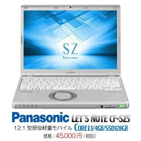 【中古】 Panasonic Let's note SZ5 CF-SZ5 超高性能第6世代 Core i3 快速SSD128GB/4GB仕様 Windows10 Microsoft office 付軽量 モバイルノートパソコン