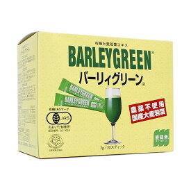 バーリィグリーン 国産青汁【有機麦類若葉加工食品】90g(3g×30スティック)