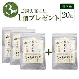 【3個購入で+1個おまけ】20包 七美茶 ななみちゃ 漢方屋が創ったダイエットティー お茶 メール便秘密発送 ルイボス配合 健康茶 リピート用