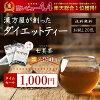 减肥茶中医店的减肥球座7美茶减肥饮料健康茶黄金的蜡烛路易老板配合秘密发送促销