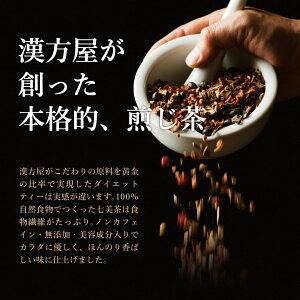 漢方屋が創った本格的ダイエット茶