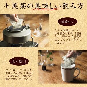 七美茶の美味しい飲み方