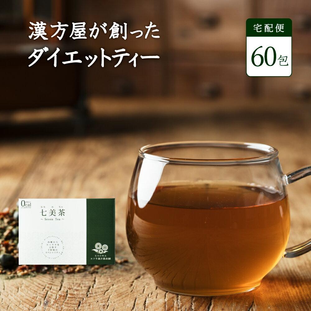 【日時指定可】七美茶 ななみちゃ 1箱 60包 漢方屋のダイエット お茶 ルイボス 配合 健康茶 宅配便秘密発送