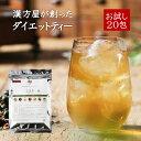 【トライアル20包】36%OFF ダイエットお茶 漢方屋のダイエット ティー 七美茶 初回限定 健康茶 有機 ルイボス ごぼう…