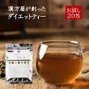 【トライアル20包】ダイエット ドリンク ダイエット お茶 漢方屋のダイエット ティー 七美茶 健康茶 有機 ルイボス ご…
