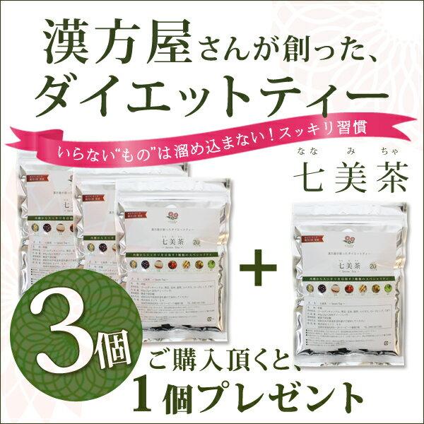 【3個購入で+1個おまけ】七美茶 ななみちゃ 漢方屋が創ったダイエットティー メール便秘密発送 ダイエット お茶 ドリンク ルイボス配合 健康茶
