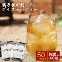 50%OFF【トライアル40包】ダイエット お茶 七美茶 美容健康茶 メール便秘密発送 ルイボス 甜茶 ゴールデンキャンドル…