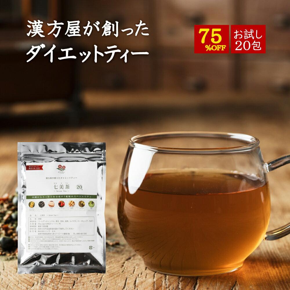 【タイムセール】ダイエット お茶 七美茶 20包 トライアル 美容健康茶 メール便秘密発送 ルイボス 甜茶 ゴールデンキャンドル 配合