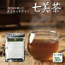 【30包】ダイエット お茶 漢方屋のダイエットティー 七美茶 メール便秘密発送 ダイエットドリンク ルイボス配合 健康…