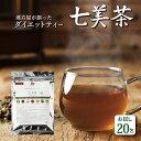 【初回限定20包】36%OFF ダイエットお茶 漢方屋のダイエット ティー 七美茶 初回限定 健康茶 有機 ルイボス ごぼう茶…