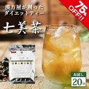 75%OFF【タイムセール】ダイエット お茶 七美茶 20包 トライアル 美容健康茶 メール便秘密発送 ルイボス 甜茶 ゴール…