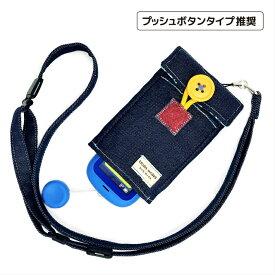 【Pulllu -ぷるる-】ポケット付 #デニム×ストライプ(青) キッズ携帯ケース キッズ携帯カバー docomo キッズケータイ F-03J au マモリーノ softbank みまもりケータイ ストラップ