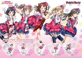 【即納可能】【ESP×BanG Dream!(バンドリ)コラボ】Poppin' Party キャラクターピック/ Ver.3 ×10枚セット