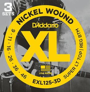 【即納可能】D'Addario EXL125-3D(3Set Pack) / XL Nickel Round Wound【特別セール価格!!】《楽天スーパーSALE ポイント5倍》