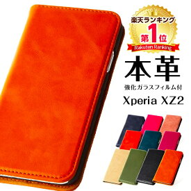 Xperia XZ2 ケース 本革 手帳型 ガラスフィルム付 SO-03K エクスペリア XZ2 SOV37 カバー マグネット式 スマホケース スタンド 機能付 シンプル おしゃれ レザー 男女兼用 ギフト プレゼント おすすめ