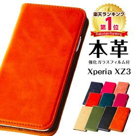 Xperia XZ3 ケース 本革 手帳型 ガラスフィルム付 エクスペリア XZ3 SO-01L SOV39 カバー マグネット式 スマホケース スタンド 機能付 シンプル おしゃれ レザー 男女兼用 ギフト プレゼント おすすめ