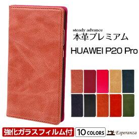 HUAWEI P20 Pro ケース 革 手帳型 ガラスフィルム付 ファーウェイ P20 プロ カバー マグネット式 スマホケース スタンド 機能付 シンプル おしゃれ レザー 男女兼用 ギフト プレゼント おすすめ