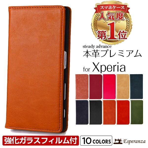 【累計販売16万個突破!】Xperia ケース 手帳型 ガラスフィルム付 エクスペリア XZ3 XZ2 Premium XZ2 XZ2 Compact XZ1 XZ1 Compact XZ Premium XZ XZs X Perfomance X Compact Z5 Premium Z5 Z4 Z3 Z3 Compact カバー マグネット式 スマホケース おしゃれ ギフト