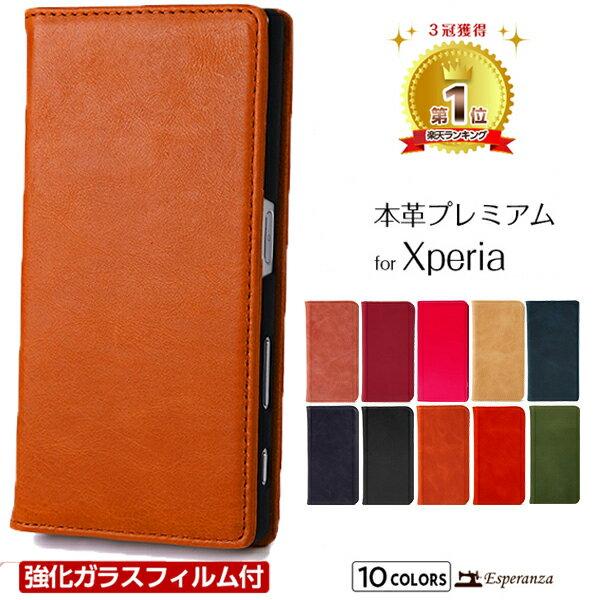 【累計販売16万個突破!】Xperia XZ3 Xperia ケース 手帳型 ガラスフィルム付 エクスペリア XZ3 XZ2 Premium XZ2 XZ2 Compact XZ1 XZ1 Compact XZ Premium XZ XZs X Perfomance X Compact Z5 Premium Z5 Z4 Z3 Z3 Compact カバー マグネット式 スマホケース おしゃれ ギフト