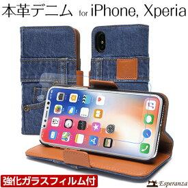 iPhone Xperia ケース ジーンズデニム 強化ガラスフィルム付 本革 手帳型 スマホケース