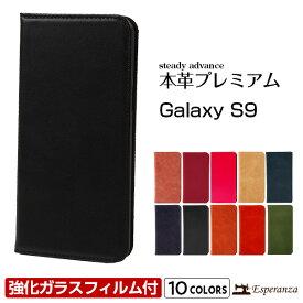 Galaxy S9 ケース 革 手帳型 ガラスフィルム付 ギャラクシー S9 カバー マグネット式 スマホケース スタンド 機能付 シンプル おしゃれ レザー 男女兼用 ギフト プレゼント おすすめ