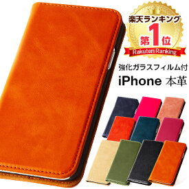 iPhone SE [第2世代] ケース 手帳型 iPhone11 iPhone11 Pro Pro Max iPhone xr iPhone xs max iPhone x iPhone xs iPhone8 iPhone7 iPhone7 8 Plus iPhone6 6s iPhone 6 6s Plus iPhone se 5 5s ガラスフィルム付 本革 カバー 送料無料 ギフト スタンド機能 おしゃれ