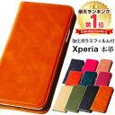 Xperia 8 ケース 手帳型 エクスペリア 5 1 Ace XZ3 XZ2 Premium XZ2 XZ2 Compact XZ1 XZ1 Compact XZ Premium XZ XZs X