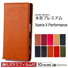 Xperia X Performance ケース 本革 手帳型 ガラスフィルム付 エクスペリア X パフォーマンス SO-04H SOV33 404SO カバー マグネット式 スマホケース スタンド 機能付 シンプル おしゃれ レザー 男女兼用 ギフト プレゼント おすすめ