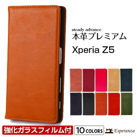 Xperia Z5 ケース 本革 手帳型 ガラスフィルム付 エクスペリア Z5 SO-01H SOV32 501SO カバー マグネット式 スマホケース スタンド 機能付 シンプル おしゃれ レザー 男女兼用 ギフト プレゼント おすすめ