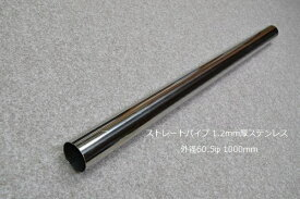 Companero ステンレス ストレートパイプ 60.5φ 1000mm 厚み1.2mm