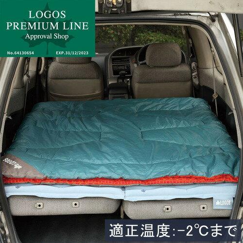 【送料無料】ロゴス(LOGOS) ミニバンぴったり 寝袋 -2 (冬用) 72600240 【寝袋 シュラフ キャンプ アウトドア 車中泊】【-15-0m】【防災】