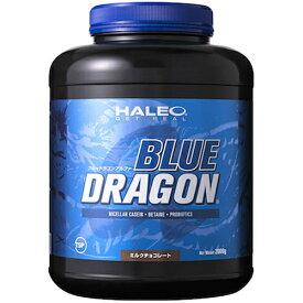 ハレオ HALEO ブルードラゴンアルファ ミルクチョコレート味 2kg 2000g