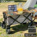 クイックキャンプ QUICKCAMP ミニ三つ折りテーブル ワゴン用 ヴィンテージパターン QC-3FT90W ワゴンテーブル 軽量 折…