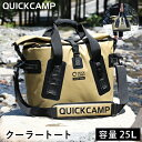クイックキャンプ QUICKCAMP アウトドア ソフトクーラートート 25L QC-SCT 保冷 キャンプ クーラーバッグ バーベキュー