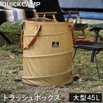 クイックキャンプQUICKCAMPアウトドアキャンプトラッシュボックスサンドポップアップゴミ箱45Lコンパクト薪入れQC-TB40ランドリーバスケットケースストーブ