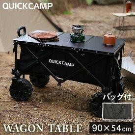 クイックキャンプ QUICKCAMP ミニ三つ折りテーブル ワゴン用 ブラック QC-3FT90W