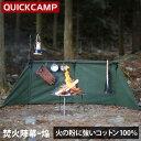 クイックキャンプ QUICKCAMP 焚火陣幕-homura カーキ QC-WS コットン キャンプ アウトドア アイアン 焚火 防風 風よけ…