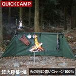 クイックキャンプQUICKCAMP焚火陣幕-homuraカーキQC-WSコットンキャンプアウトドアアイアン焚火防風風よけウィンドスクリーン焔