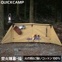 1日・2日限定■エントリーでポイント+4倍■クイックキャンプ QUICKCAMP 焚火陣幕-homura サンド QC-WS コットン キャ…