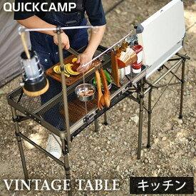 クイックキャンプ QUICKCAMP 折りたたみ フルメッシュキッチンテーブル ツーバーナー対応 QC-MKT ヴィンテージ