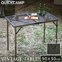 クイックキャンプ QUICKCAMP アウトドア 折りたたみ フルメッシュテーブル 90cm QC-2FMT90V ヴィンテージ