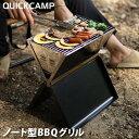 クイックキャンプ QUICKCAMP ノート型BBQグリル QC-NBG キャンプ アウトドア BBQ グリル コンロ BBQコンロ コンパクト…