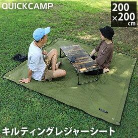 クイックキャンプ QUICKCAMP レジャーシート カーキ 厚手 大判 200×200 QC-LS200